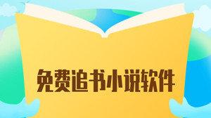 小说阅读软件排行榜