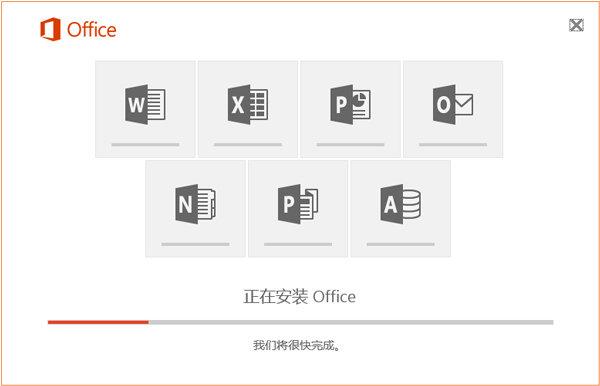office2019家庭学生版key