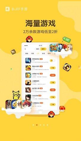 BUFF手游下载-BUFF手游官方版下载