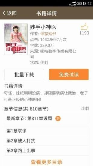 口袋小说软件下载-口袋小说app下载
