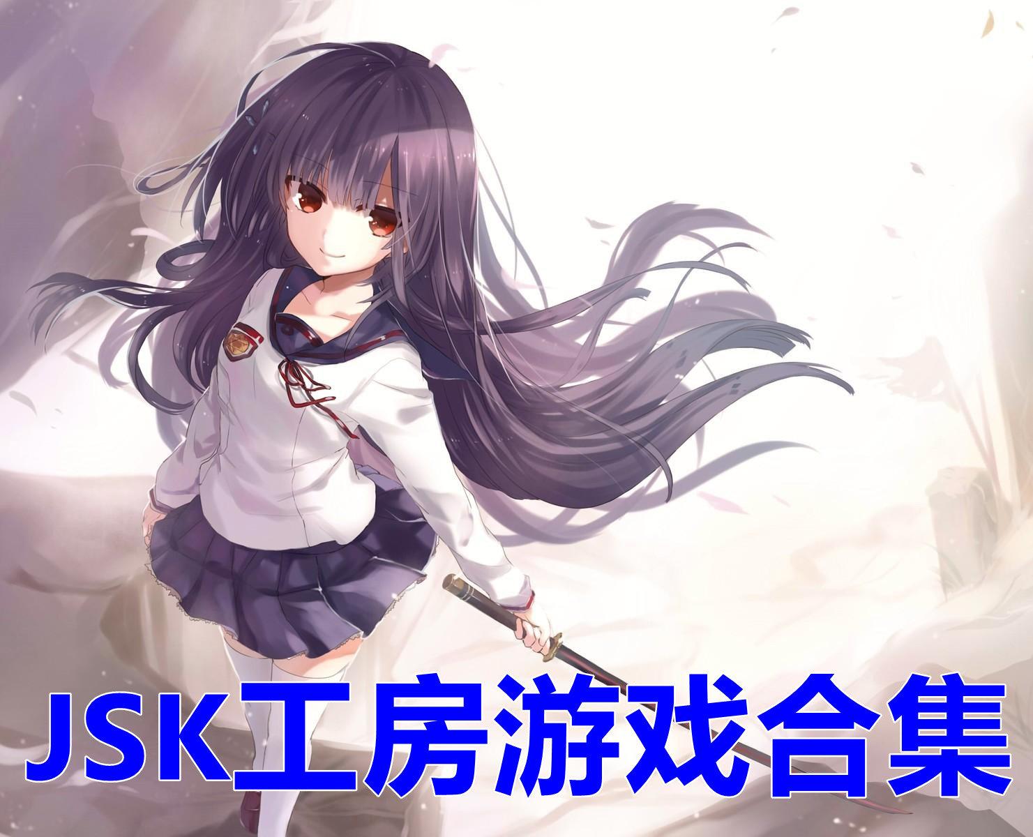 JSK工房游戏合集
