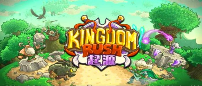 王国保卫战起源系列手游合集