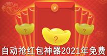 自動搶紅包神器2021年免費