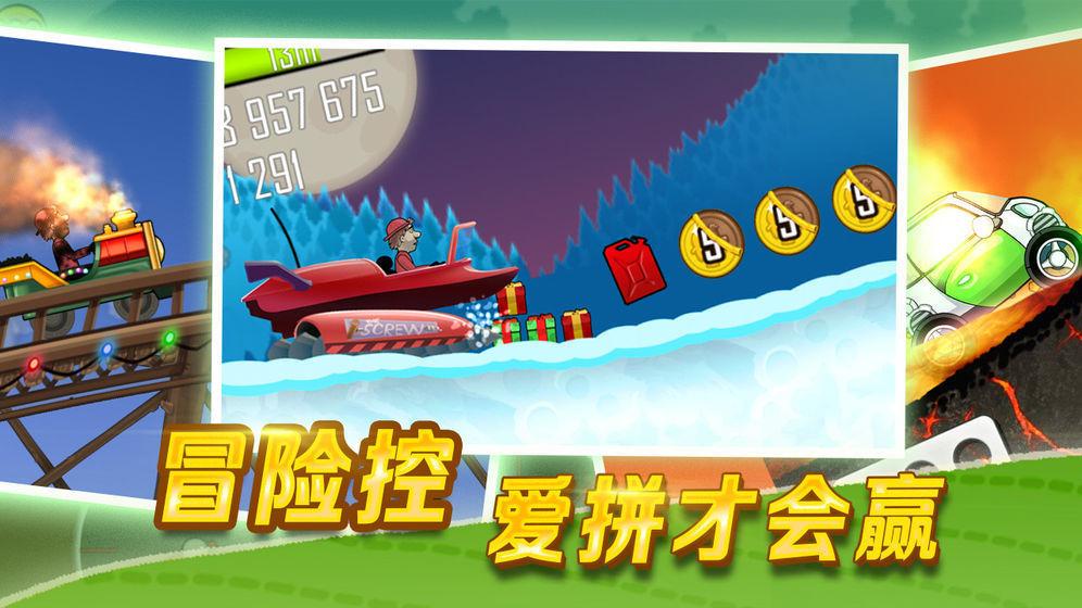 登山赛车无限金币中文版
