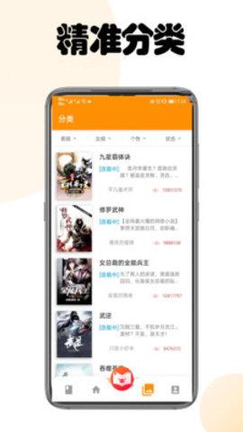 小猪爱看小说漫画app下载_小猪爱看安卓版下载
