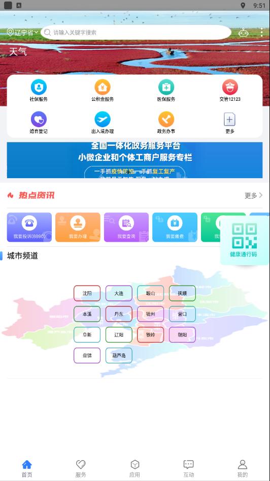 辽事通app健康码官方下载_辽事通app健康码最新版下载