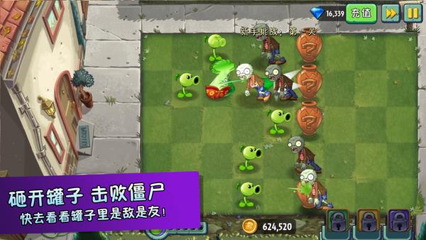 植物大戰僵尸22.5.7破解版展開了全新的冒險之旅