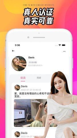 聊泡社交app下载-聊泡社交软件下载