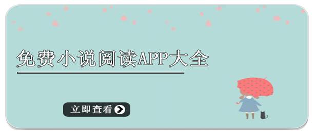 免費在線閱讀app
