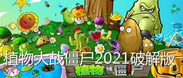 植物大战僵尸2手游下载-植物大战僵尸2最新安卓版v2.4.81下载
