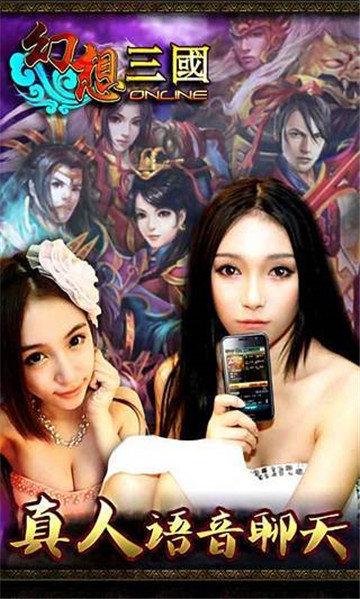 幻想三国ol下载最新版-幻想三国ol官方版安卓下载