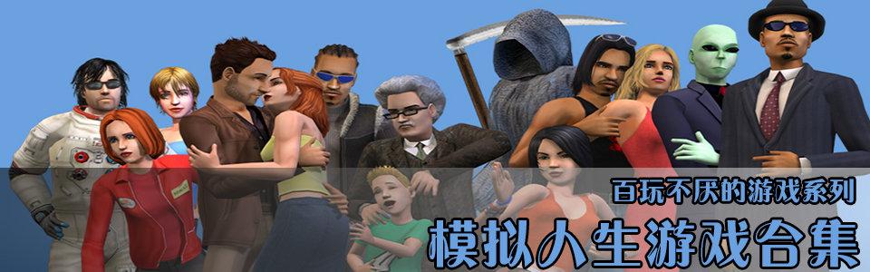 模拟人生游戏合集