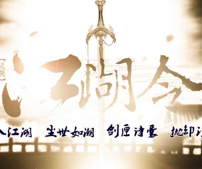 江湖令之墨阳篇破解版