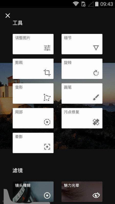 snapseed2021最新官方版下载-snapseed官方版手机版下载
