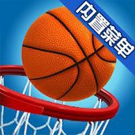 篮球明星破解版