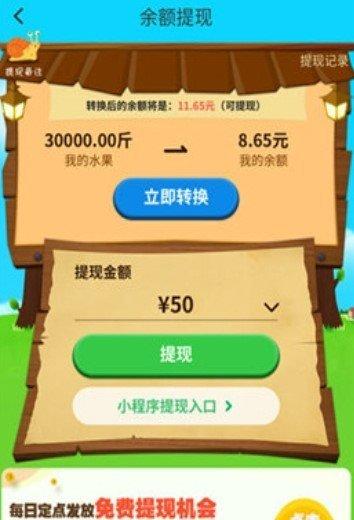 百果庄园app下载-百果庄园软件下载