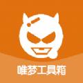 唯梦工具箱最新版6.9