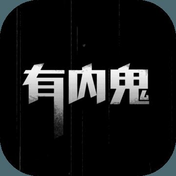 有内鬼游戏下载-有内鬼手机最新版下载-4399xyx游戏网