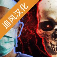 生化公司救赎中文破解汉化版