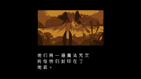 传说之下手机版汉化下载-传说之下游戏下载中文汉化版
