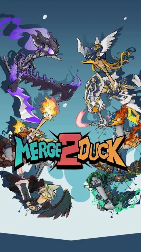 合并鸭2下载-合并鸭2游戏下载