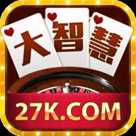 大智慧27K棋牌