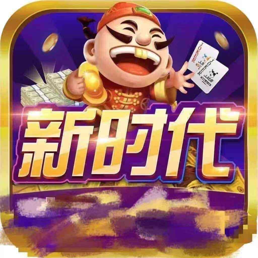 新时代棋牌app