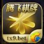 腾飞棋牌TX9.BET