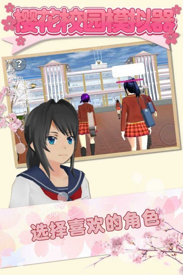 櫻花校園模擬器天堂版中文版