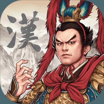 汉末霸业中文破解版安卓