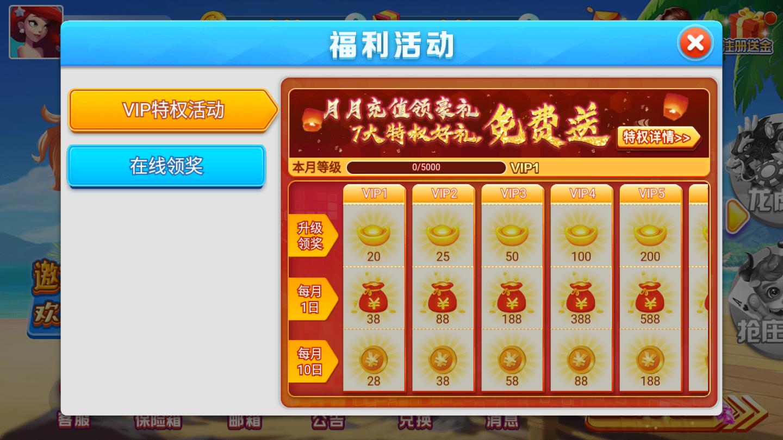 龙飞棋牌6.3.2