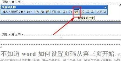 word怎么设置第一页不要页码第二页为一