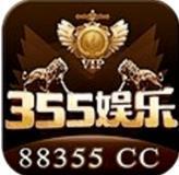 355娱乐游戏