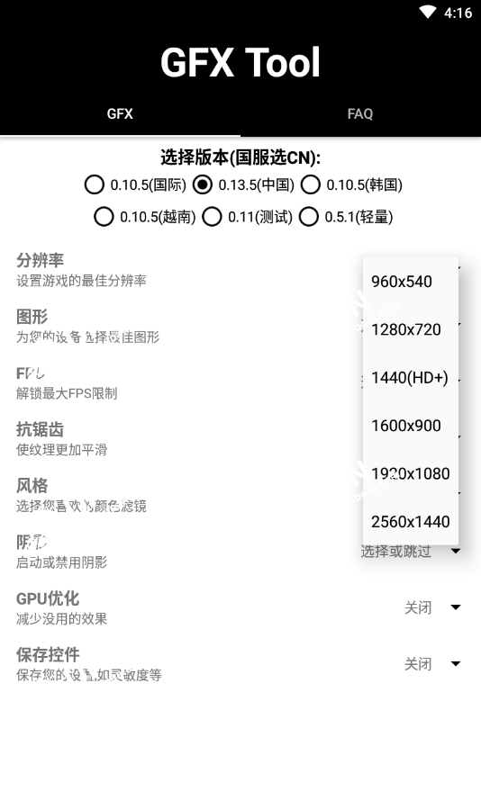 gfx工具箱120幀是最新推出的安全輔助工具