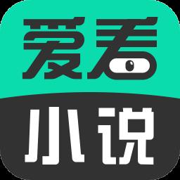 爱看免费小说阅读器app