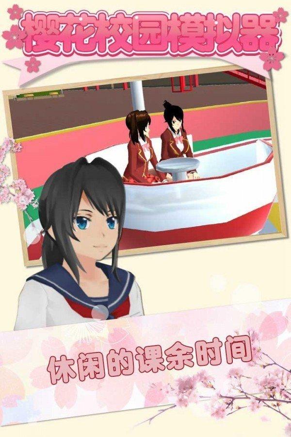 櫻花校園模擬器天堂版中文版截圖