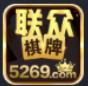 联众棋牌5269