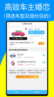 车牌侠app下载-车牌侠软件下载
