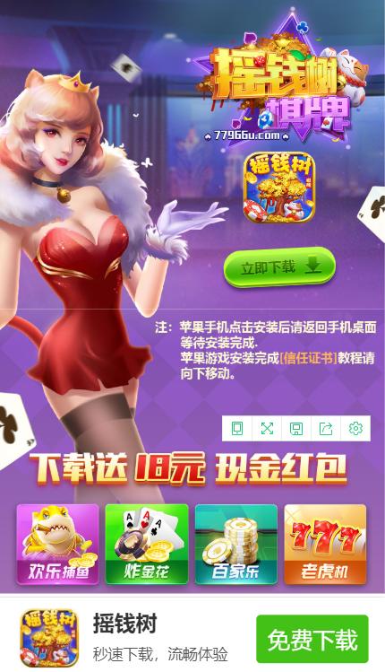 摇钱树捕鱼下载-摇钱树捕鱼77966pcom最新官网版下载
