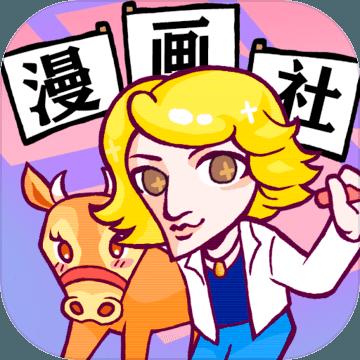 人气王漫画社最新破解版