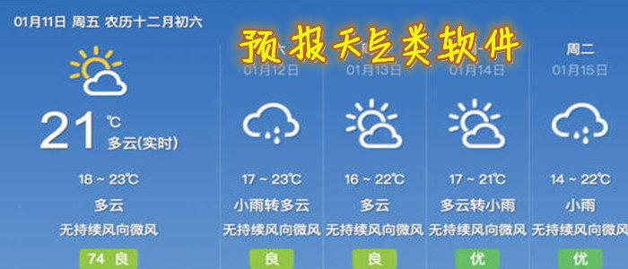 预报天气类软件合集