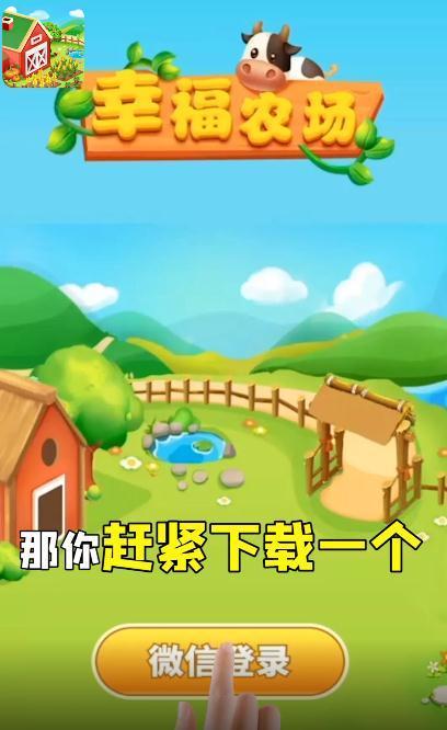 幸福农场红包版下载-幸福农场赚钱领红包版下载