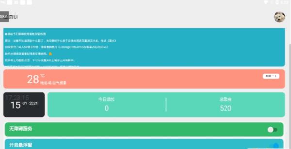 光遇script自动弹是一款十分重要的光遇辅助工具