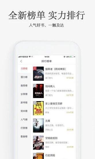 海棠app下载-海棠小说app安卓下载