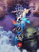 仙剑奇侠传7破解版
