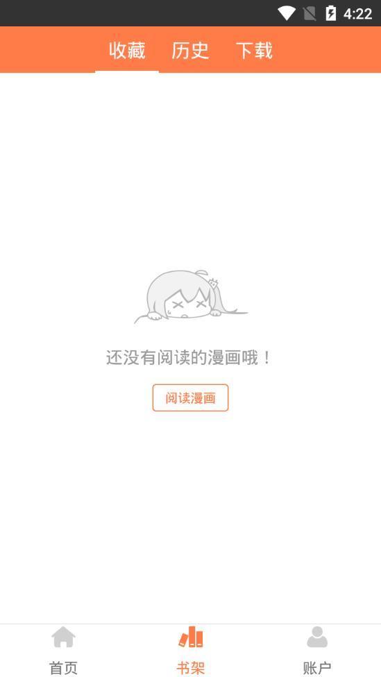 愛漫畫無廣告免費版下載_愛漫畫破解版下載