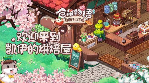仓鼠物语甜蜜烘培屋