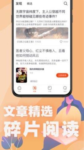 好讀小說極速版下載_好讀小說app下載