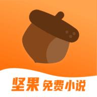 堅果免費小說app
