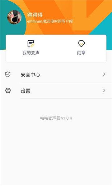 咕咕变声器下载_咕咕变声器app下载